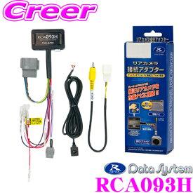 データシステム RCA093H リアカメラ接続アダプター ホンダ RC系 オデッセイ/RP系 ステップワゴン用 【マルチビュー映像を市販ナビに接続できる!】