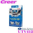 データシステム テレビキット UTV412 切替タイプ TV-KIT マツダ MAZDA6 MAZDA2 アクセラ アテンザ CX-3 CX-5 CX-8 デ…