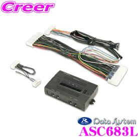 データシステム ASC683L レクサス VXFA50 LS500/GVF50 LS500h専用エアサスコントローラー 【ローダウンの定番!シチュエーションでカンタン切り替え!】