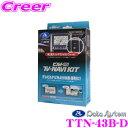 データシステム テレビ&ナビキット TTN-43B-D ビルトインタイプ TV-NAVI KIT 【走行中にTVが見られる!ナビ操作ができ…