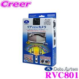 データシステム RVC801 水平画角140°広角レンズ採用超小型バックカメラ 【RVC800後継品】 【改正道路運送車両保安基準/外装の技術基準適合/車検対応】