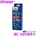 データシステム RCA018H-C リアカメラ接続アダプター ビュー切替対応 ホンダ JF3 JF4 N-BOX/JJ1 JJ2 N-VAN/FC1 FK7 F...