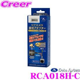 データシステム RCA018H-Cリアカメラ接続アダプター ビュー切替対応ホンダ JF3 JF4 N-BOX/JJ1 JJ2 N-VAN/FC1 FK7 FK8 シビック等用純正バックカメラを市販ナビに接続できる!