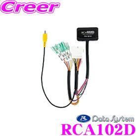 データシステム RCA102D リアカメラ接続アダプター ダイハツ LA650S LA660S タント タントカスタム/A200A 210A ライズ等用 パノラマビュー映像を市販ナビに接続できる!
