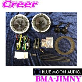 BLUE MOON AUDIO ブルームーンオーディオ BMA-JIMNYスズキ JB64 JB74 ジムニー専用設計 Hi-Fiサウンドシステム 車載用スピーカーフロント5インチコアキシャル+1インチセパレートツイーター加工不要カプラー仕様 アルミ製バッフル付