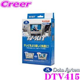 データシステム テレビキット DTV415 切替タイプ TV-KIT A200A A210A ライズ / ダイハツ A200S A210S ロッキー用 ディスプレイオーディオ付車 走行中にTVが見られる!