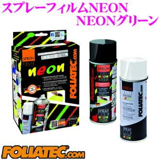 FOLIATEC foriatekku NEON绿色(商品号码:702096)喷雾器胶卷NEON