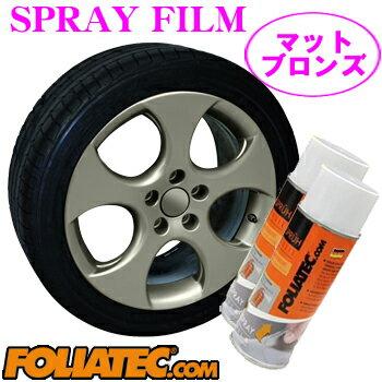 FOLIATEC フォリアテック SprayFilm マットブロンズ 2本セット(商品番号:702089) 塗ってはがせるスプレーフィルム 【内容量400ml×2/ホイール約4本分】