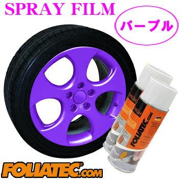 FOLIATEC フォリアテック SprayFilm パープル 2本セット(商品番号:702091) 塗ってはがせるスプレーフィルム 【内容量400ml×2/ホイール約4本分】