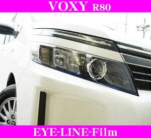 ROAD☆STARVOX80-BL4Lトヨタ80系ヴォクシー(H26.1〜ZRR8#ZWR8#)用アイラインフィルム(ブルー下)