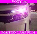 ROAD☆STAR VOX80-PL-PP4 トヨタ 80系ヴォクシー (H26.1〜 ZRR8# ZWR8#)用 アイライン ポジションランプフィルム(パープ...