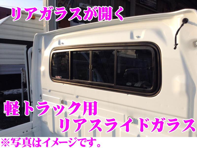 NAVIC SUG14 軽トラック用リアスライドガラス スズキ キャリィ(H14〜現在) 日産 クリッパー(H25〜現在) マツダ スクラム(H11〜現在)用 三菱 ミニキャブ(H26/2〜現在)用【リアガラスが開く】