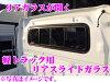 供供NAVIC DA1HJUMBO輕卡車使用的後部承物玻璃片大發高Z巨大(S500P H26.9-當時派的)使用