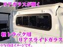 NAVIC SUG14 軽トラック用リアスライドガラス スズキ キャリィ(H14〜現在) 日産 クリッパー(H25〜現在) マツダ スクラム(H11〜現在)用 ...
