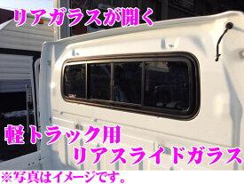 NAVIC DA1HJUMBO 軽トラック用リアスライドガラス ダイハツ ハイゼットジャンボ(H26.9〜現在 S500P系)用 【リアガラスが開く!】