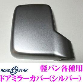 ROAD☆STAR EV17-DM4S ドアミラーカバー(シルバー) 【エブリイ/エブリィバン(DA17V) キャリイ/キャリィトラック(DA16T) スクラム(DG17V) ミニキャブ(DS17V) NV100クリッパー(DR17V)等のドアミラーをアレンジ!】
