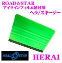 ROADSTAR HERA1 アイラインフィルム貼付用ヘラ/スキージー 【フェルト付きで傷つけにくい】 【デカール/カッティング/…