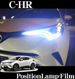 ROAD☆STAR CHR10-BL4トヨタ C-HR (H28.12〜 NGX50/ZGX10/ZYX10)用アイラインフィルムポジションランプフィルム(ブルー)