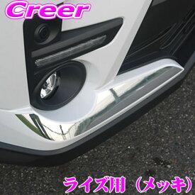 ROAD☆STAR RAIZE-B-M4 トヨタ A200A/A210A ライズ用 ステッカー メッキ フロントバンパー