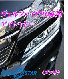 【4/23-28はP2倍】ROAD☆STAR YVEL20-EYE-MS5 トヨタ ヴェルファイア(20系 H23.11〜H27.1)用 アイラインアイシャドー メッキ