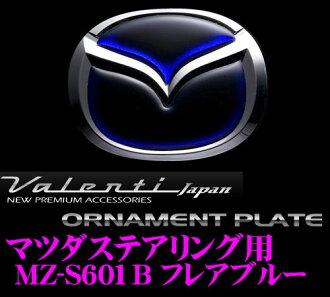 供Valenti varenti MZ-S601B转向系统装饰铭牌马自达徽章使用的喇叭形蓝色