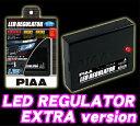 PIAA ピア H-538 LEDウィンカー用レギュレーター 【LEDウインカーの点滅タイミングを自動読込!記憶登録作業不要で取付けるだけでLEDウィンカーのハ...
