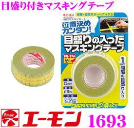 エーモン工業 1693 目盛り付きマスキングテープ 1mm間隔の目盛り入り