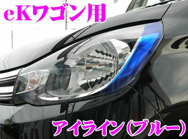 ROAD☆STAR ek11-BL4H eKワゴン(B11系)用 アイライン ブルー(上)