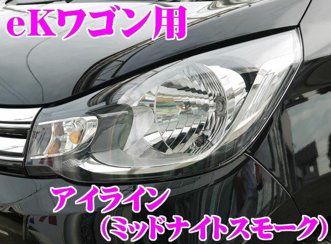 ROAD☆STAR ek11-NS4L eKワゴン(B11系)用 アイライン ミッドナイトスモーク(下)