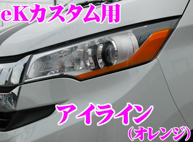 ROAD☆STAR ekCUS11-OR4L eKカスタム(B11系)用 アイライン オレンジ(下)