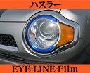 ROAD☆STAR MR31S-BL4 スズキ ハスラー (MR31S H26.1〜)用 アイラインフィルム(ブルー)