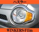 ROAD☆STAR MR31S-OR24 スズキ ハスラー (MR31S H26.1〜)用 アイライン ウィンカーフィルム
