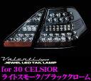 Valenti ヴァレンティ TT30CEL-SB-2 ジュエルLEDテールランプ REVO トヨタ 30系セルシオ 後期車用 【31LED+12LED+5LE...