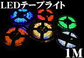LEDテープライト 正面発光(ホワイト) BW100U (LED色:白 ベース色:白 幅:10mm 長さ:1m LED個数:60LED) 【明るく車をドレスアップ!】