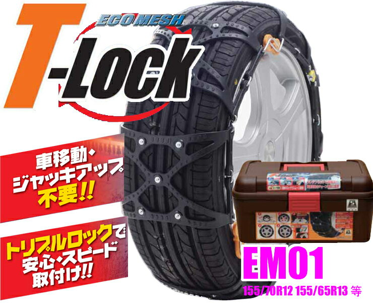 FECチェーン ECOMESH T-lock EM01 超簡単取付非金属ウレタンネット型チェーン 【トリプルロックで安心・スピード取付!】 【145/80R12(夏) 135/80R13(夏) 155/70R12 155/65R13 155/55R14等】[SD]
