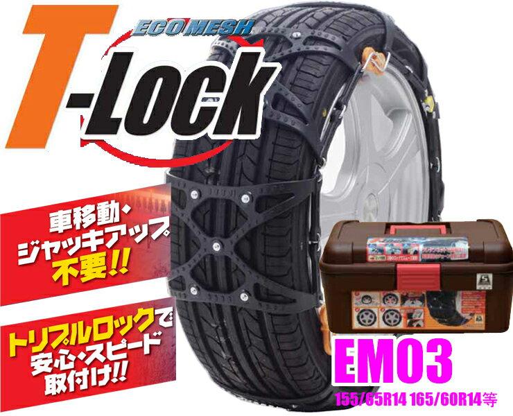 FECチェーン ECOMESH T-lock EM03 超簡単取付非金属ウレタンネット型タイヤチェーン 【トリプルロックで安心・スピード取付!!】 【145/80R13(冬) 165/65R13 155/65R14 165/60R14(夏)等】[SD]