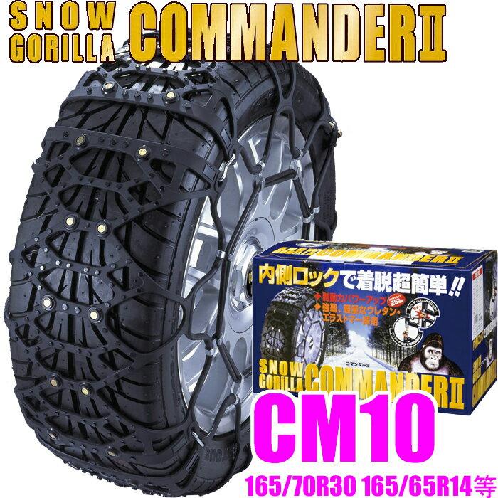 京華産業 スノーゴリラコマンダーII CM10 簡単取付非金属ウレタンネット型タイヤチェーン 【155/80R13(夏) 165/70R13 165/65R14(夏) 165/50R16等】