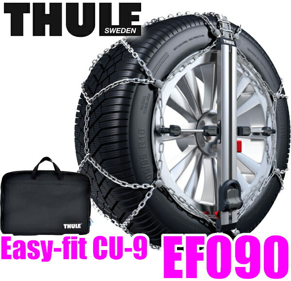 THULE スーリー Easy-fit CU-9 EF090 ギネス認定最速12秒装着タイヤチェーン 【195/80R14 205/70R14 195/70R15 205/65R15 215/60R15 225/55R15 195/65R16 205/55R16 215/50R16 205/50R17 215/45R17 235/40R17等】