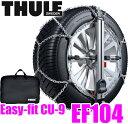 【スーパーDEAL&エントリーで+6倍!】THULE スーリー Easy-fit CU-9 EF104 ギネス認定最速12秒装着チェーン 【235/60R16 ...
