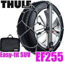 【スーパーDEAL&エントリーで+6倍!】THULE スーリー Easy-fit SUV EF255 ギネス認定最速12秒装着チェーン【255/75R15 24...
