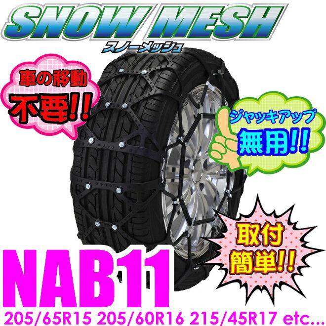 FECチェーン スノーメッシュ NAB11 簡単取付非金属ウレタンネット型タイヤチェーン【175/80R15 205/70R14 215/65R14 195/60R16 205/55R16 215/45R17など】