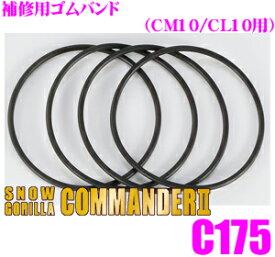 京華産業 C175 スノーゴリラコマンダーII 補修用ゴムバンド(4本入り) 【CM10/CL10専用】