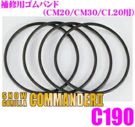 京華産業 C190 スノーゴリラコマンダーII 補修用ゴムバンド(4本入り) 【CM20/CM30/CL20専用】