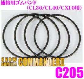 京華産業 C205 スノーゴリラコマンダーII補修用ゴムバンド(4本入り) 【CL30/CL40/CX10専用】