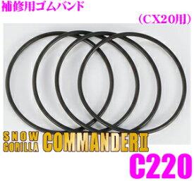 京華産業 C220 スノーゴリラコマンダーII 補修用ゴムバンド(4本入り) 【CX20専用】