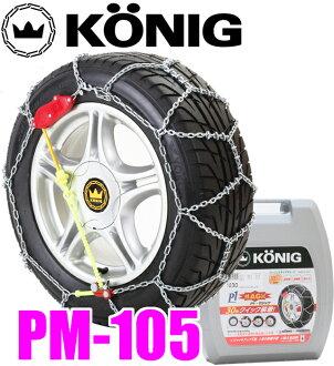 科Nic P1魔術PM-105超簡單30秒裝設!金屬龜甲型鏈子