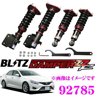 BLITZ ブリッツ DAMPER ZZ-R No:92785 トヨタ マークX 120/130系(H16/11〜)用 車高調整式サスペンションキット