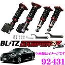 BLITZ ブリッツ DAMPER ZZ-R No:92431 トヨタ 180系/200系/210系 クラウン(H15/12〜)用 車高調整式サスペンションキッ...