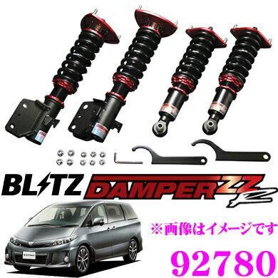 BLITZ ブリッツ DAMPER ZZ-R No:92780 トヨタ 50系 エスティマ(H18/1〜) 20系 エスティマハイブリッド(H18/6〜)用 車高調整式サスペンションキット