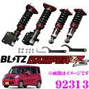 【サスペンションweek開催中♪】BLITZ ブリッツ DAMPER ZZ-R No:92313 日産 B21系 デイズ/デイズルークス(H25/6〜)用 車高...